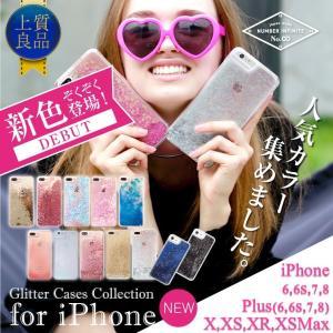 新機種対応 キラキラ 動く グリッターケース iPhone X XS Max XR iPhone8 ケース 流れる ラメ スマホケース かわいい デザイン cosme-market