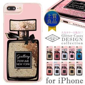 グリッターケース iPhone キラキラ 動く iPhone X iPhone8 ケース 流れる ラメ ケース iPhoneケース スマホケース コスメ 香水 かわいい ギャラリーパフューム cosme-market