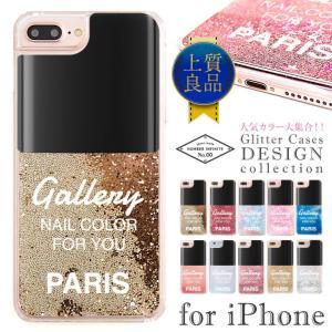 グリッターケース iPhone キラキラ 動く iPhone X iPhone8 ケース 流れる ラメ ケース iPhoneケース スマホケース ネイル かわいい ギャラリーネイルカラー cosme-market