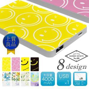 モバイルバッテリー 大容量 薄型 軽量 4000mAh スマートフォン タブレット 充電器 スマイル デザイン|cosme-market