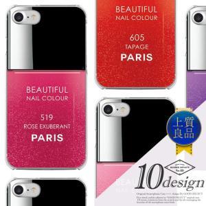 スマホケース 全機種対応 iPhone XS iPhone XR ケース iPhone8 iPhone 新型 AQUOS Android One Xperia Galaxy HUAWEI ネイルカラー デザイン cosme-market