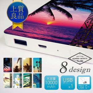 モバイルバッテリー 大容量 薄型 軽量 10000mAh スマートフォン タブレット 充電器 新エンドレスサマー|cosme-market
