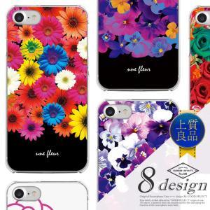 スマホケース 全機種対応 iPhone XS iPhone XR ケース iPhone8 iPhone 新型 AQUOS Android One Xperia Galaxy HUAWEI フラワー 花柄 デザイン cosme-market