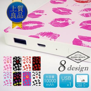 モバイルバッテリー 大容量 薄型 軽量 10000mAh スマートフォン タブレット 充電器 キスマーク デザイン cosme-market