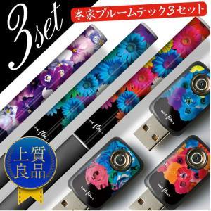 プルームテック シール スティック USB 送料無料 Ploom TECH ケース カバー アクセサリー スキンシール おしゃれ 花柄|cosme-market