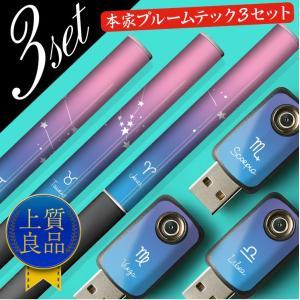 プルームテック シール スティック USB 送料無料 Ploom TECH ケース カバー アクセサリー スキンシール おしゃれ 星座|cosme-market