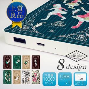 モバイルバッテリー 大容量 薄型 軽量 10000mAh スマートフォン タブレット 充電器 アリス デザイン|cosme-market