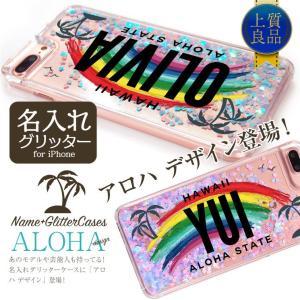名入れ できる キラキラ 動く グリッター ケース ALOHA ハワイアン キラキラ iPhone X iPhone8 おしゃれ スマホケース かわいい ネーム入れ オリジナル cosme-market