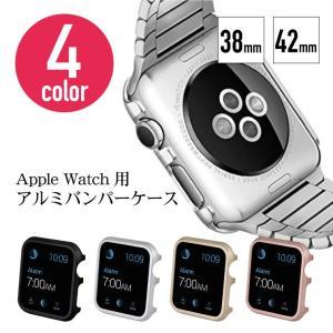 Apple Watch series2 アルミバンパーケース カバー 42mm 38mm ケース アップル ウォッチ 保護 ハード ケース スリム 薄型 シンプル おしゃれ|cosme-market