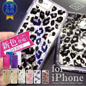 新機種対応 キラキラ 光る グリッター ケース ラグジュアリー 花柄 押し花 iPhone X XS Max XR iPhone8 スマホケース かわいい おしゃれ ゴールド シルバー cosme-market