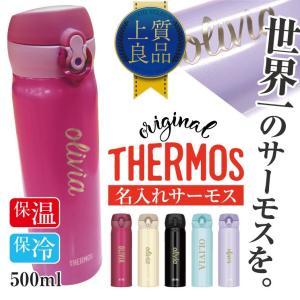 大人気商品サーモスの水筒に、名入れが出来るようになりました。 レーザー刻印なので、消えにくい仕様。し...