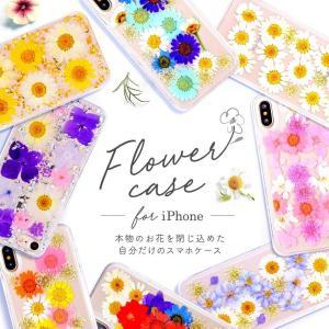 商品名 押し花 スマホケース  対応機種 iPhoneX/XS iPhoneXS MAX iPhon...