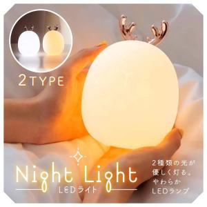 ライト うさぎ 鹿 LED USB ナイトライト コンパクト おしゃれ ベッドサイド ランプ ベッド インテリア ライト 夜間 常夜灯 非常灯|cosme-market