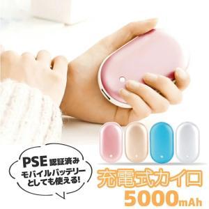 充電式 カイロ コンパクト ハンドウォーマー かわいい あったかグッズ ミニカイロ USB 防寒グッ...