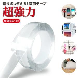 透明 両面 テープ 30mm×3m×2mm 繰り返し使える 造形 固定 テープ 超強力 はがせる 家...
