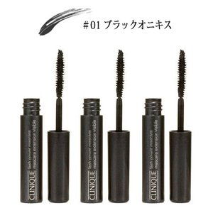クリニーク ラッシュパワー マスカラ ロング ウェアリング フォーミュラ 2.5ml(ミニ)×3本セット #01(ブラックオニキス)[P1] 郵パケ送料無料|cosme-nana