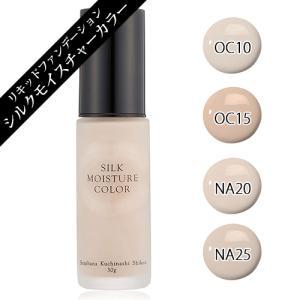 セフィーヌ シルクモイスチャーカラー 30g カラー選択 国内正規品 送料無料|cosme-nana