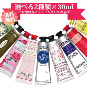 ロクシタン ハンドクリーム 30ml × 選べる2種類 無料ラッピング (※箱無しの場合がございます)[P2] 郵パケ送料無料|cosme-nana