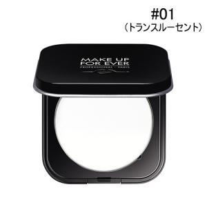 メイクアップフォーエバー ウルトラ HD プレストパウダー 6.2g #01(トランスルーセント)[6580][P2] 郵パケ送料無料|cosme-nana