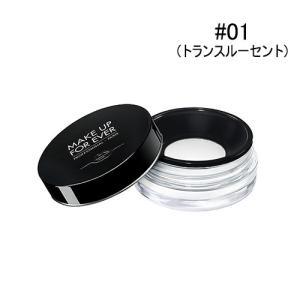 メイクアップフォーエバー ウルトラ HD ルースパウダー 8.5g #01(トランスルーセント)[6535] MAKE UP FOR EVER 送料無料|cosme-nana