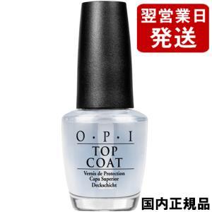 OPI(オーピーアイ) トップコート 15ml 郵便送料無料[0711]|cosme-nana
