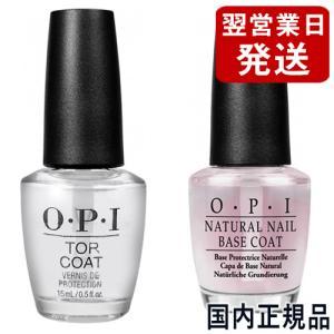 OPI(オーピーアイ) ネイルセット (トップコート15ml + ベースコート15ml)[0711] 送料無料|cosme-nana