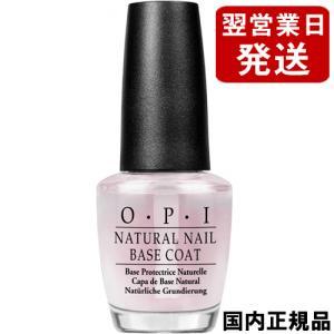 OPI(オーピーアイ) ベースコート 15ml 郵便送料無料[0728]|cosme-nana