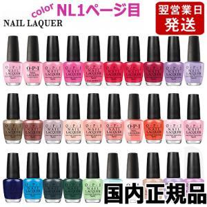OPI オーピーアイ ネイルラッカー 15ml 各色選択カラー第1弾 国内正規品[TG100] 郵便送料無料|cosme-nana
