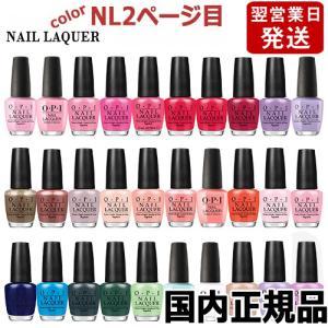 OPI オーピーアイ ネイルラッカー 15ml 各色選択カラー第2弾 国内正規品[TG100] 郵便送料無料|cosme-nana