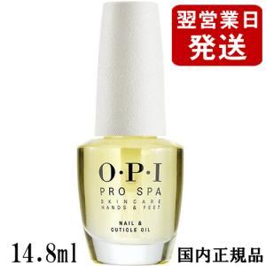 OPI オーピーアイ プロスパ ネイル & キューティクルオイル 14.8ml AS201 国内正規品[7778][TG100] 郵便送料無料|cosme-nana