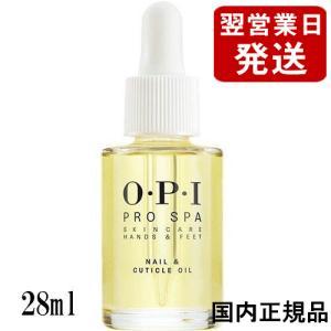 OPI オーピーアイ プロスパ ネイル & キューティクルオイル 28ml AS202 国内正規品[7785] 送料無料|cosme-nana