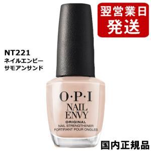 ■商品カテゴリ■  人気 おすすめO・P・I OPI Nail Envy Healthy Maint...