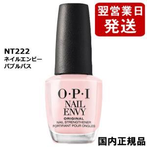 OPI オーピーアイ ネイルエンビー 15ml バブルバス NT222 (ネイルトリートメント) 国内正規品[7342][TG100] 郵便送料無料|cosme-nana