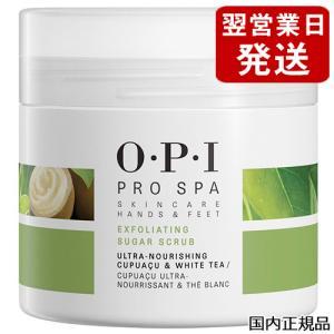 OPI オーピーアイ プロスパ エクスフォリエート スクラブ 136g ASE01 国内正規品[7525] 送料無料|cosme-nana