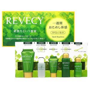 ヤクルト化粧品 リベシィ お試しセット(一週間おためし体感)[4001]|cosme-nana