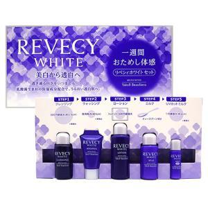 ヤクルト化粧品 リベシィホワイト お試しセット(一週間おためし体感)[3981]|cosme-nana