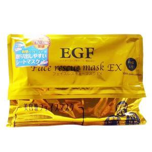 フェイスレスキュー EGF フェイスレスキュー マスク EX 40枚入