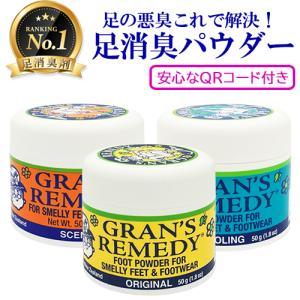 グランズレメディ グランズ レメディ 各種 50g (レギュラー/フローラル/クールミント)[0014] 靴 消臭 Gran's Remedy 郵便送料無料|cosme-nana