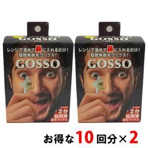 GOSSO ゴッソ ゴッソ ブラジリアンワックス 鼻毛脱毛セット 両鼻10回分×2個セット[8017] 送料無料|cosme-nana