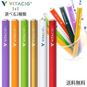 今だけ特価! ビタシグ 電子タバコ 選べる2本セット 国内正規品[P1] 郵パケ送料無料|cosme-nana
