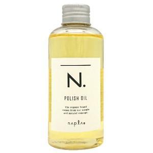 ナプラ N. エヌドット ポリッシュオイル 150ml (外箱キズあり) マンダリンオレンジ&ベルガモットの香り N. エヌドット[5366] 送料込み cosme-nana