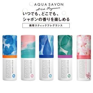 アクアシャボン スティックフレグランス 練香水 香り各種選択 5.5g[P3] 郵パケ送料無料 cosme-nana