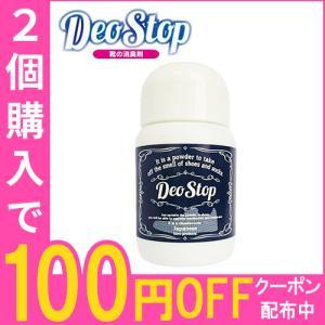 デオストップ(DeoStop) 靴の消臭パウダー デオストップ 60g 無香料[0019] 郵便送料無料|cosme-nana