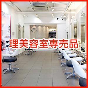 当店では、美容室・理容室などで使用されているプロ向けの理美容品を販売させて頂いております。 掲載商品...