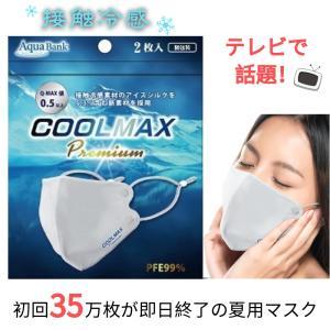 【あす楽】COOLMAX PREMIUM クールマックスプレミアム アクアバンク 冷感マスク-2枚入りレギュラーサイズ 夏用マスク  ホワイト 冷感マスク