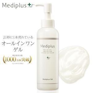 オールインワンジェル メディプラスゲル 美容液 乳液 化粧下地 オールインワン ゲル 乾燥肌 敏感肌 保湿 無添加 時短 化粧品 45g