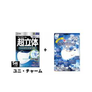 【日本製】ユニ・チャーム 超立体マスク 黒 ふうつサイズ 5枚入+ひんやりMASK 白 99%カット 全国マスク工業会会員企業 かぜ 花粉 PM2.5