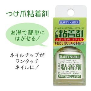 お湯で簡単にはがせる つけ爪粘着剤 NEN-1<ワンタッチネイル(プリグルータイプネイル)>【つけ爪接着剤 ネイルグルー】