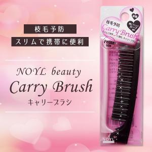 Carry Brush キャリーブラシ ピンク NH-30P 折りたたみ 携帯 枝毛予防|cosme-s