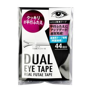 ふたえ簡単テープ デュアルアイテープ 44回分 クリアタイプ|cosme-s